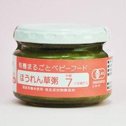 画像3: 有機まるごとベビーフード ほうれん草粥 100g 中期7ヶ月頃から 味千汐路