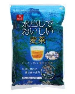 画像2: はくばく 水出しでおいしい麦茶 20gX18P