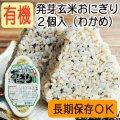 有機発芽玄米おにぎり(わかめ) 90 g X2
