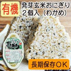 画像1: 有機発芽玄米おにぎり(わかめ) 90 g X2