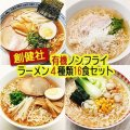 創健社 有機ラーメン ノンフライ麺 4種類16食セット