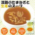 化学調味料無添加 フリーズドライ 淡路のたまねぎと生姜のスープ 9.5gX10個 (淡路島産 たまねぎ 高知県産 黄金生姜 使用) イー・有機生活