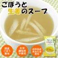 化学調味料無添加 フリーズドライ ごぼうと生姜のスープ 9gX10個 (高知県産 黄金生姜 使用)イー・有機生活