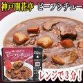 レトルト 惣菜 神戸開花亭 ビーフシチュー 190g
