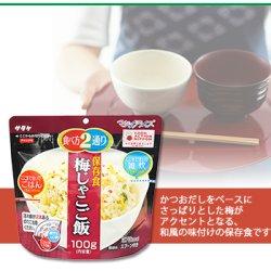 画像1: サタケ マジックライス 備蓄用 保存食 梅じゃこごはん 100g