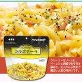 サタケ マジックパスタ 備蓄用 保存食 カルボナーラ 63.8g